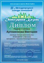 Kazan-06-2021